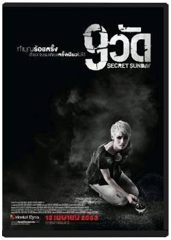 9 храмов / Kao Wat / 9 temples / Secret Sunday (2010) 3gp/mp4/avi