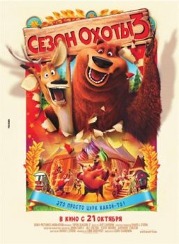 Сезон охоты 3 / Open Season 3 (2010) CAMRip 3gp/mp4