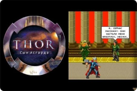 Thor: Son of Asgard / ТОР Сын Асгарда