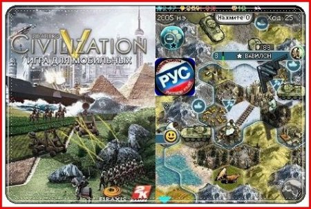 Sid Meier's Civilization 5 The Mobile Game / Цивилизация 5