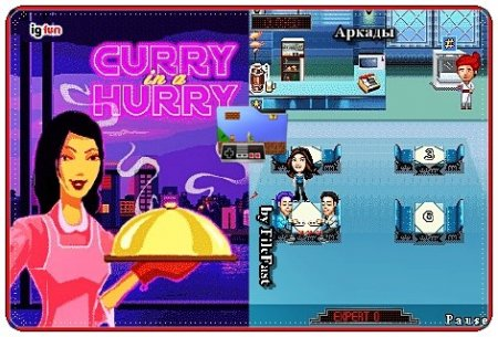 Curry in a hurry / Карри торопится