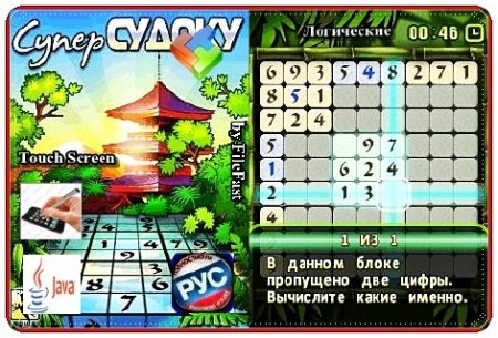 Super Sudoku + Touch Screen / Супер судоку