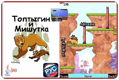 Brother Bear / Братец медвежонок