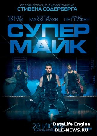 Супер Майк / Magic Mike (2012/CAMRip)